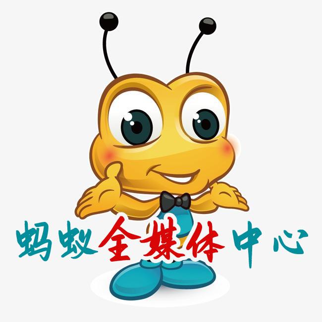 蚂蚁全媒体中心