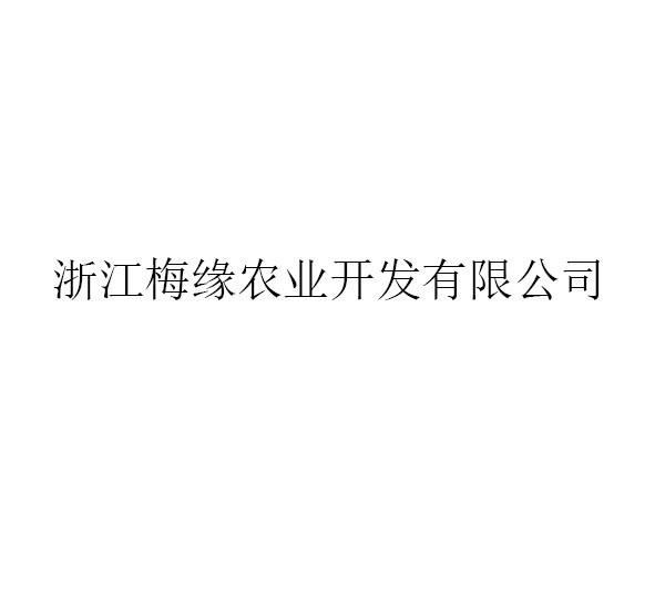 浙江梅缘农业开发有限公司
