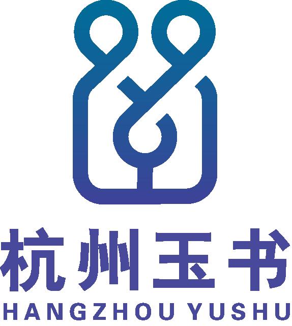 杭州玉书网络科技有限公司