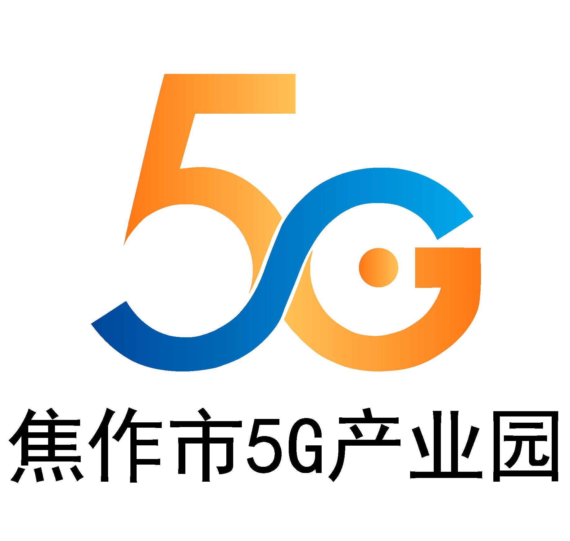 焦作市5G产业园