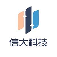 深圳市信大科技控股集团有限公司