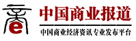 中国商业报道网