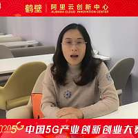 """鹤壁市政府联合阿里云创新中心举办""""中国5G产业创新创业大赛""""新春贺喜!"""