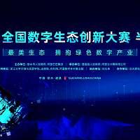32进10,2021数字生态创新大赛半决赛在京举行