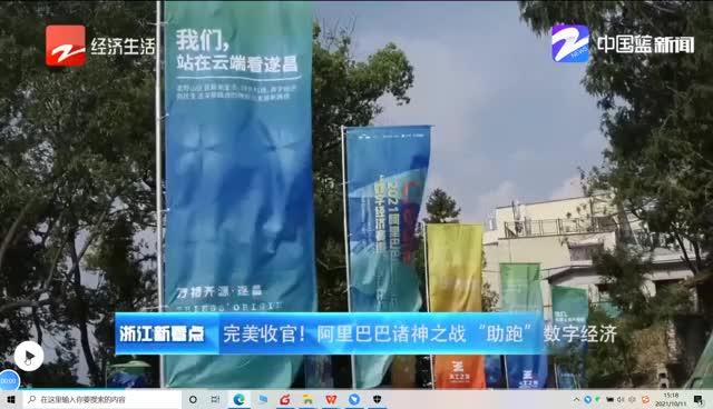 """浙江电视台:完美收官!阿里巴巴诸神之战""""助跑""""数字经济"""